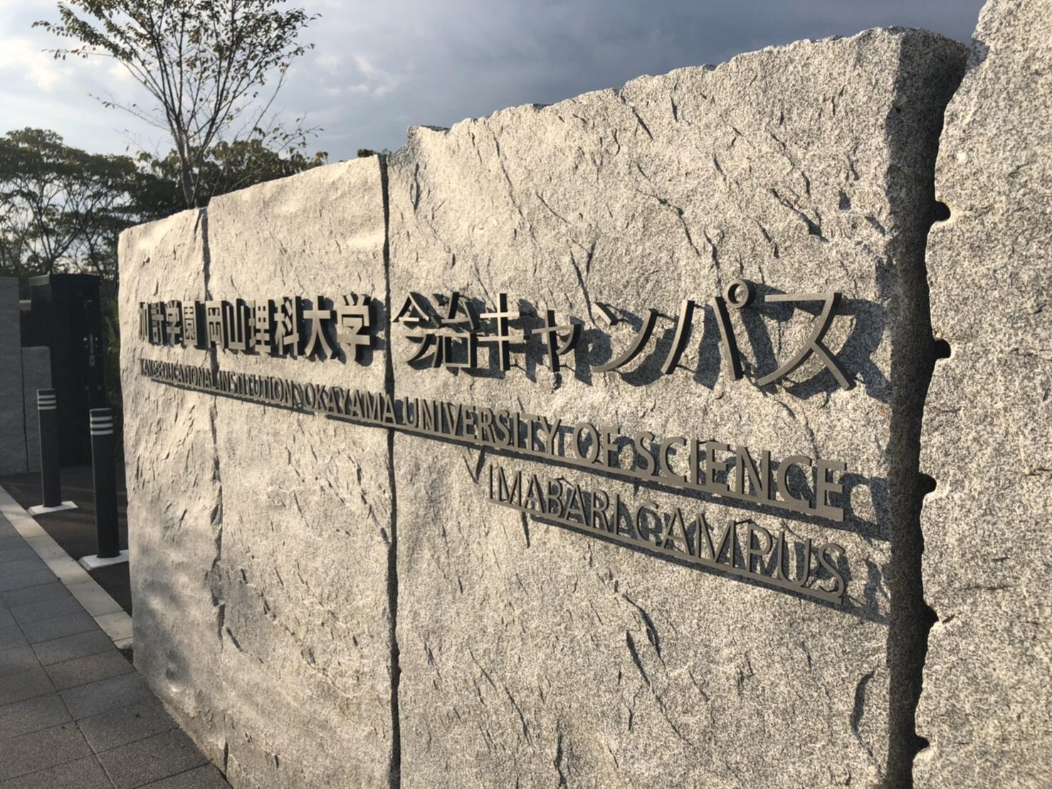 Kake Gakuen and Okayama University of Science